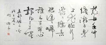 Горизонтальный свиток  «Поэма Уезжающего Сына», Мэн Цзяо