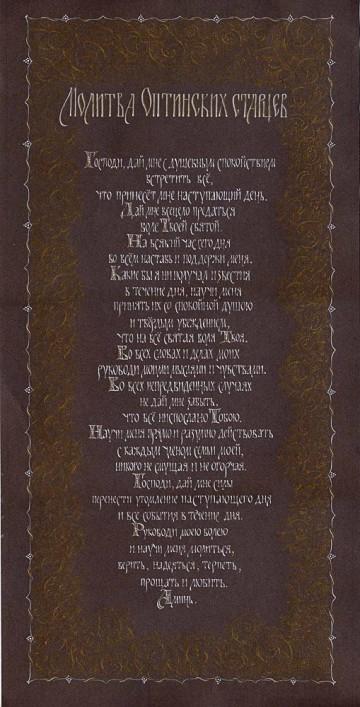 Prayer of the Optina Hermitage Elders