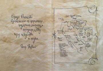 Book design of the In The Far Off Lands by I. Skarbek.