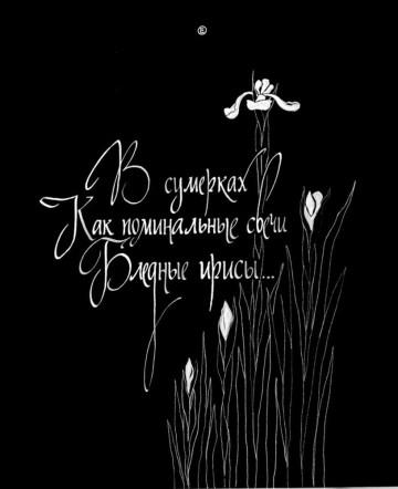 Ye. Orlova. In the Dusk