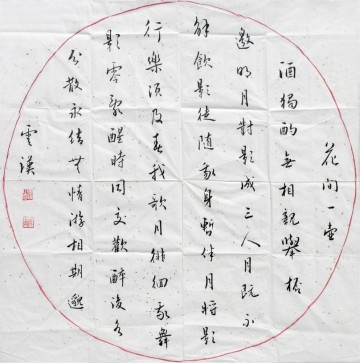 «Круглый веер». Поэма Ли Бо