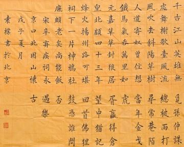 Исторические строфы, написанные в павильоне Бэйгу около Цзинкоу