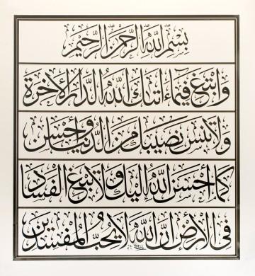 Surat Al-Qasas (The Stories), 28 : 77