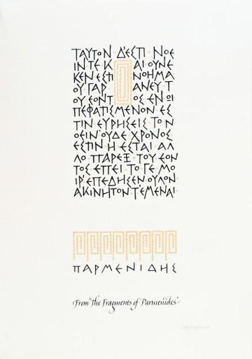Парменид «К размышлению»