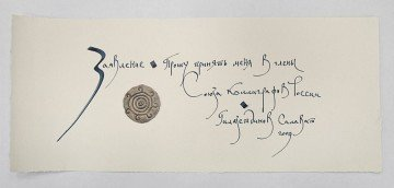 Application to become a member of the National Union of Calligraphers