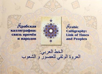 Arabic Calligraphy: Link of Times and Peoples