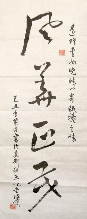 Изящный (посвящается дочери Ся Цин)
