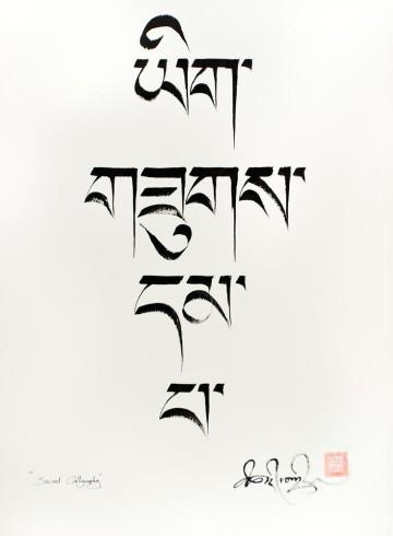 Sacred Calligraphy