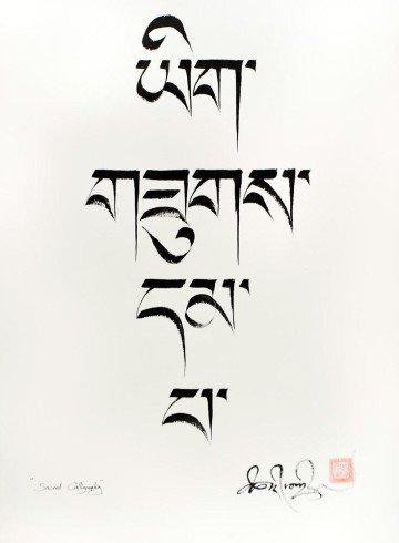 Священная каллиграфия