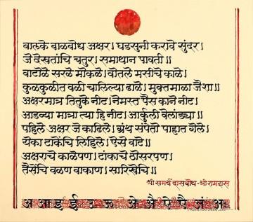 Thoughts of Ramdas