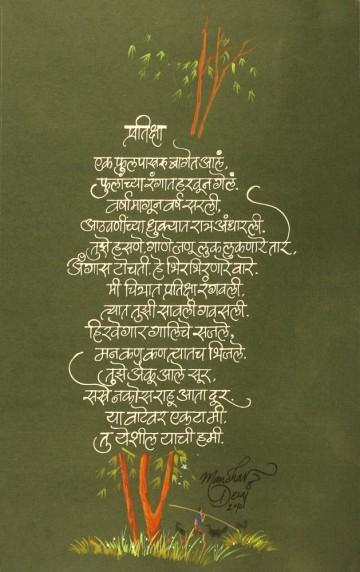 Pratiksha