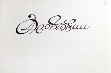 Drobyazin