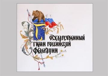 Гимн  РФ (фото)