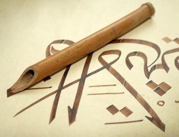 Kalam (reed pen)