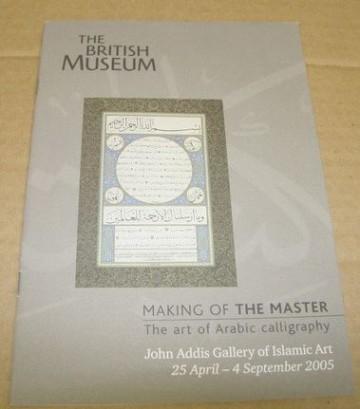 Становление мастера. Искусство арабской каллиграфии
