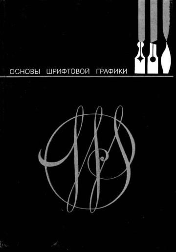 《字体图形的基础知识》