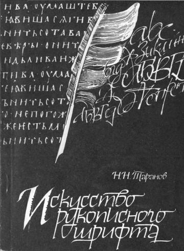 Искусство рукописного шрифта