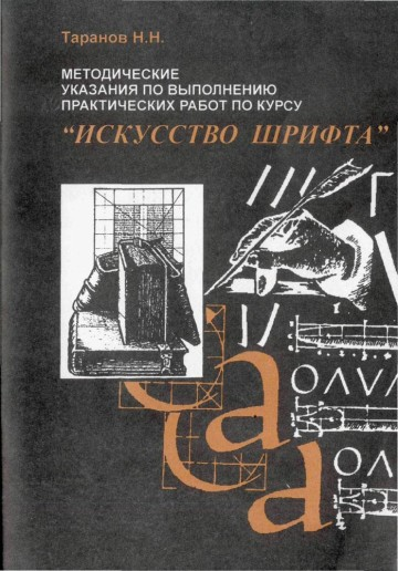 The Craft of the Script. Methodological instructive regulations
