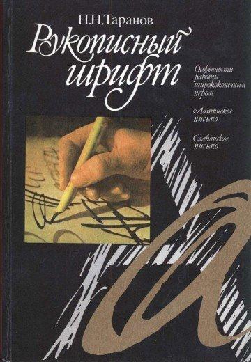 Handwritten Script