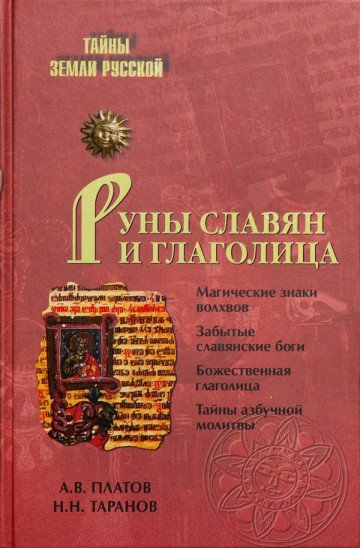 """Secrets of the Russian Land """"Runes of the Slavs and the Glagolitic"""""""