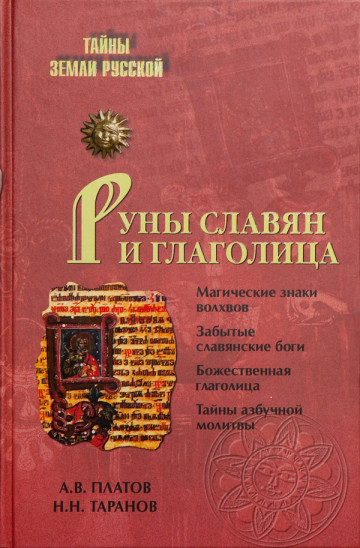Тайны Земли Русской «Руны славян и глаголица»
