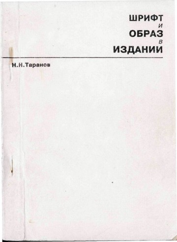 Шрифт и образ в издании