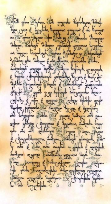 Верую. Основа для каллиграфического сувенира с компьютерной графикой