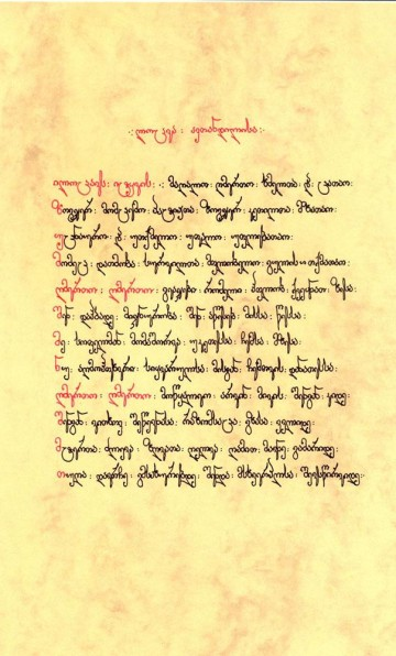 Молитва Автандила. Из поэмы Шота Руставели «Витязь в тигровой Шкуре»