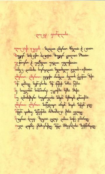 Avtandil's Prayer taken from the Poem by Shot Rustaveli – the Knight in Tiger's Skin