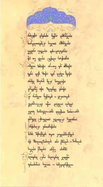 Ода Патриарху. Лист 1