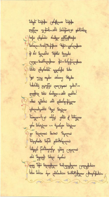 Ода Патриарху. Лист 3