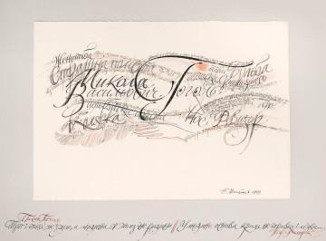 Calligraphic sheet devoted to the 200th anniversary of Nicolai Gogol