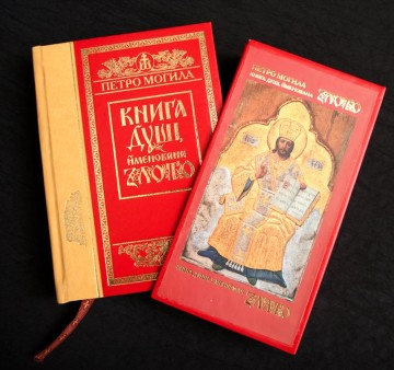 "Petro Mogila ""Book of soul named GOLD"""