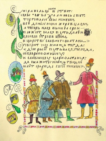 Tale of Tsar Saltan. Page 39