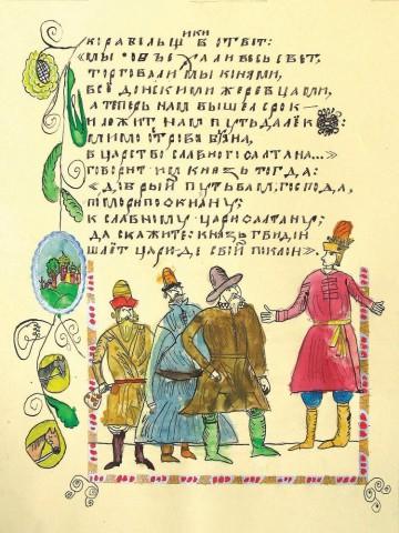 《沙皇萨尔坦的故事》。第39页