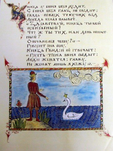 《沙皇萨尔坦的故事》。第2页