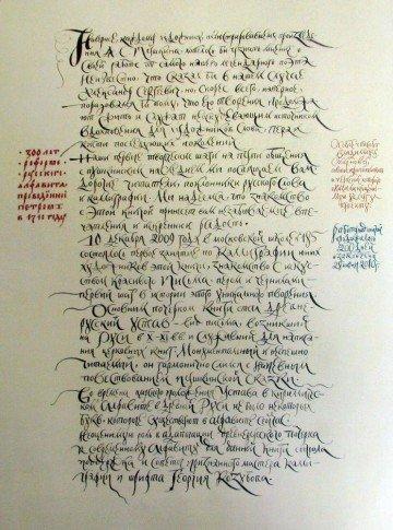 《沙皇萨尔坦的故事》。第3页