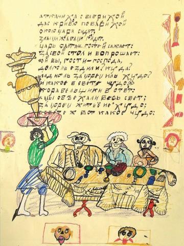 Сказка о царе Салтане. Лист 43