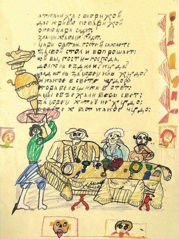 《沙皇萨尔坦的故事》。第43张页