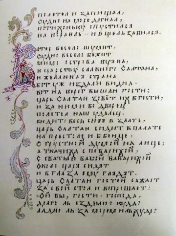 Сказка о царе Салтане. Лист 8