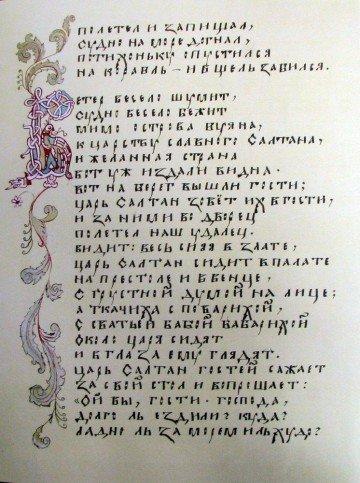 《沙皇萨尔坦的故事》。第8页