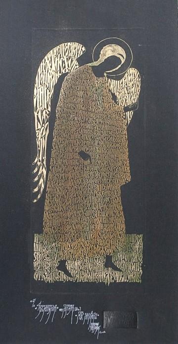Архангел Михаил, чёрный вариант