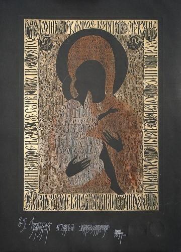 Богоматерь с Младенцем, чёрный вариант