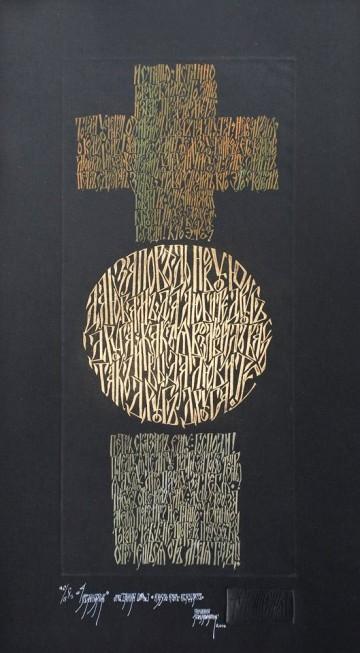 Cross, Circle, Square, the black version