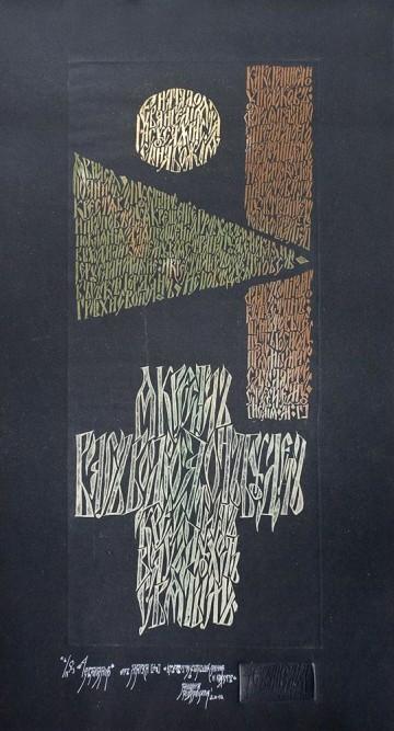 Круг, Треугольник, Линия и Крест, чёрный вариант
