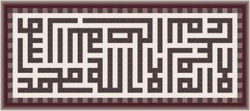 Не существует божества кроме Бога. Один из исламских столпов веры