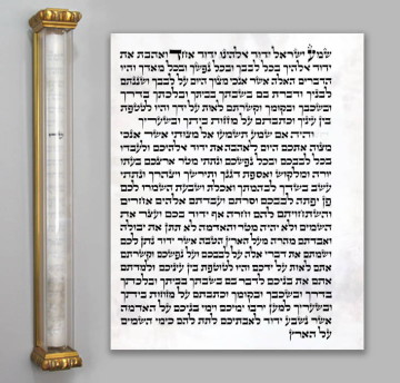 The World Famous Mezuzah. Deuteronomy 6:4-9, 11:13-21