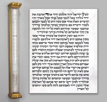 The World Famous Mezuzah. Deuteronomy 6:4-9, 11:13-21