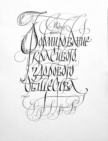 Project mission: to form a beautiful and healthy society