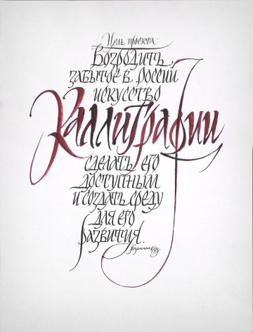 Calligraphy. The project goal is  to restore the lost art of calligraphy in Russia